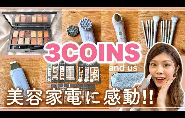 【3COINS】コスメや美容家電に感動!ネイルやポーチも大量レビュー!