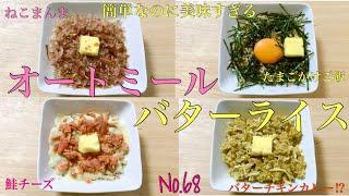 【最高‼︎】オートミールのバターライス4種類‼︎簡単‼︎オートミールレシピ/ダイエット/オーバーナイトオーツ