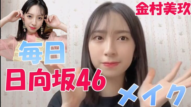 日向坂46 金村美玖 毎日メイク