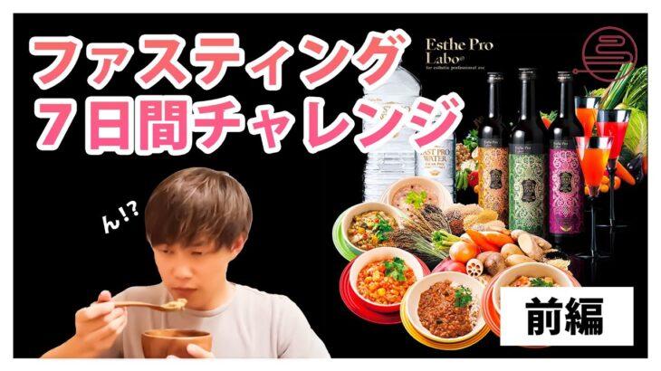 【簡単!究極ダイエット法公開】7日間ファスティングチャレンジ×プロラボ【断食】