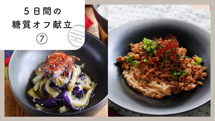 【第7弾5日間の糖質オフ献立】ヘルシー&簡単レシピ満載!ダイエット中にもおすすめです♪|macaroni(マカロニ)