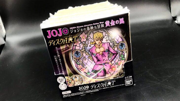【食玩】こんな神シリーズがあったとは!レア金箔ガチヤバすぎる『ジョジョの奇妙な冒険 黄金の風 ディスクART』1BOX開封レビュー【箱買い】