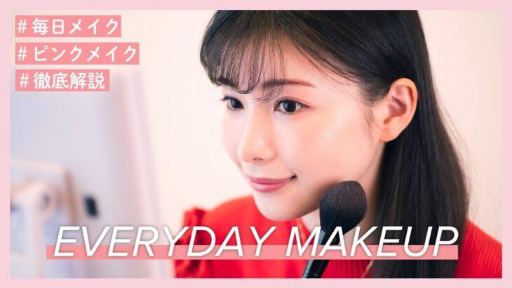 【毎日メイク】優しい印象に!女医早田悠里子のピンクメイク💄【EVERYDAY MAKEUP】