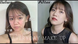 【毎日メイク】Every Day Make Up|化粧崩れしないには〇〇が必須!!