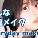 【EverydayMakeup 】杏夏の毎日メイク【中3】