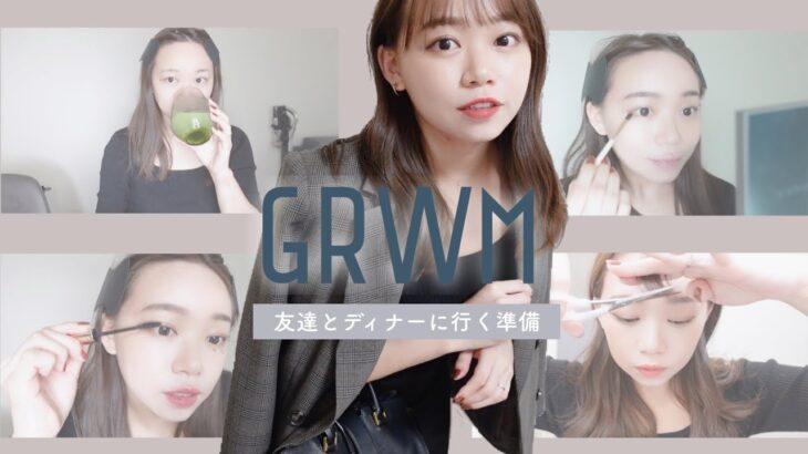 GRWM | 最近のお気に入りメイクを紹介💄簡単な髪の巻き方や大人のシンプルファッション!