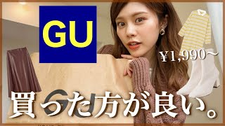 【GU購入品】新作買って損なし❤️¥1,990〜トレンドアイテムたち!レザースカート、ブーツなど!