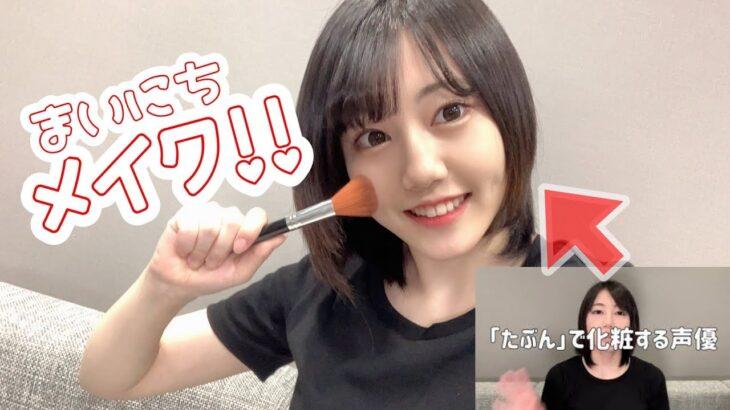 【 すっぴん注意 】オタクの毎日メイクの動画!【 声優:星希 成奏 -Hoshiki Seena- 】