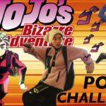 [JOJO POSE CHALLENGE] 〜ジョジョ立ちJK〜 (Not tiktok)