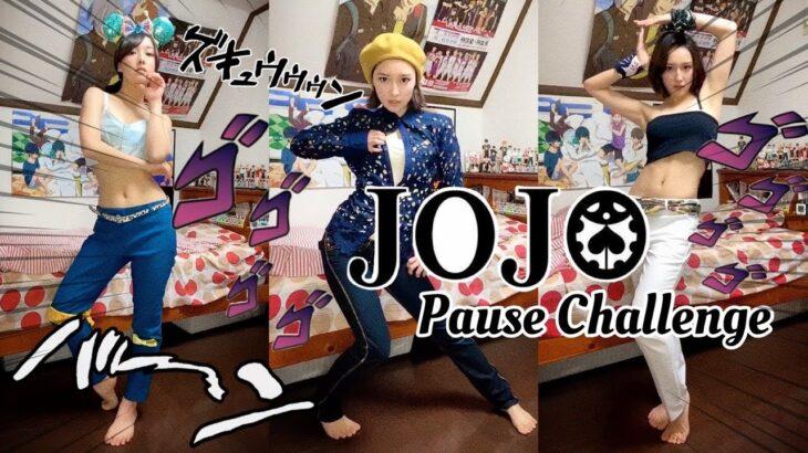 ~JOJO Pose Challenge~ お家にあるものでジョジョ立ち再現