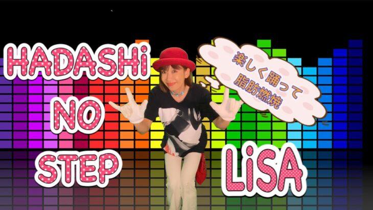 LiSA/HADASHi NO STEP【JPOP DANCE DIET】流行りの音楽に合わせて簡単誰でもできる楽しく踊って脂肪燃焼4分!キッズ、お遊戯会、幼稚園、運動会、保育園ダンスにもgood