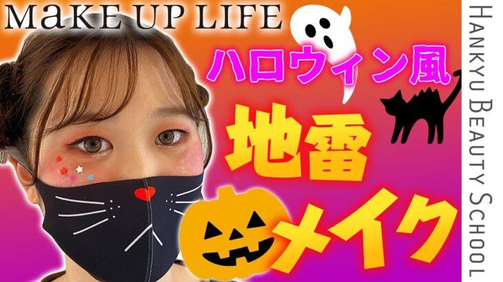 【MaKE UP LIFE】~初心者さんでも簡単!マスク映え☆ハロウィン地雷メイク~
