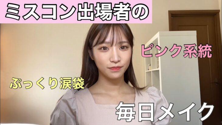 【毎日メイク】日商Ms No.2山田瑞起の真似したくなる毎日メイク