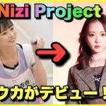 【Nizi Project】虹プロ出演『キョウカ』が〇〇からデビュー🌈!?