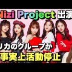 【Nizi Project】虹プロ出演リリカのグループが実質活動休止中!!アイドルの現実を語ります