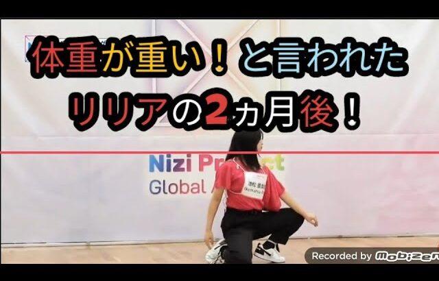 [Nizi project] 体重が重いと指摘されたリリア!2ヵ月後のダンスは??
