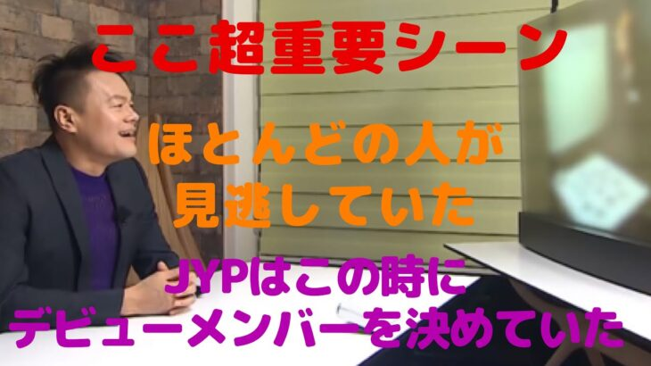 【NiziU】虹プロジェクト既にデビューメンバーはあるシーンの時から決まっていた可能性が高い!何度も見なければ見逃していたかも