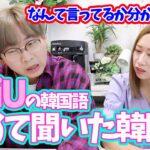 【衝撃的】NiziUの韓国語は韓国人には通じない?正直に話します これで韓国語の勉強したい人はぜひ見てください【韓国語講座#61】