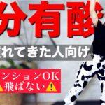 【中級者向け9分】マンションOK!! 全身使う有酸素運動!〜痩せるダンス〜