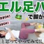 【9分で効果絶大!!】カエル足で足パカすると内ももお尻腹筋全部に効く!!寝たままOK!!