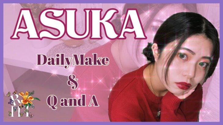 【Q&A+Daily Makeup】ASUKAの毎日メイクと気になるQ&A!!!