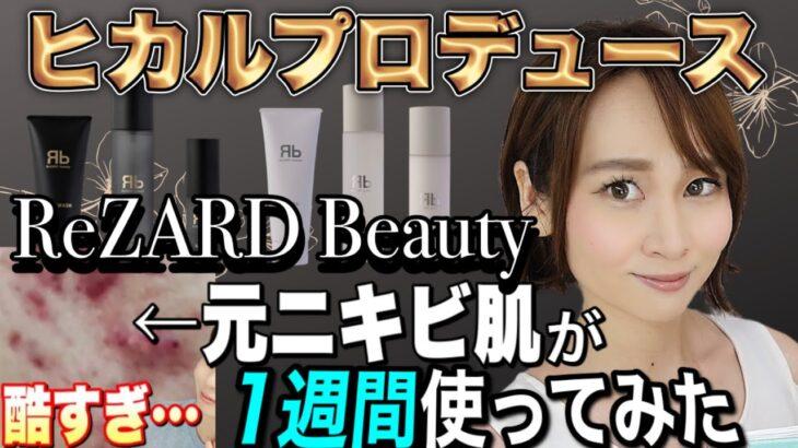 【完売と噂の…】元ニキビ肌がヒカルさんプロデュースのReZARD Beauty(リザードビューティー)スキンケア使ってみた結果!