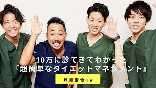 月断TV 25『超簡単なダイエットマネジメント』
