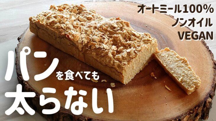 【簡単】オートミールパンの作り方 ノンオイルで罪悪感なし|発酵なしのダイエットレシピ|VEGAN・グルテンフリー