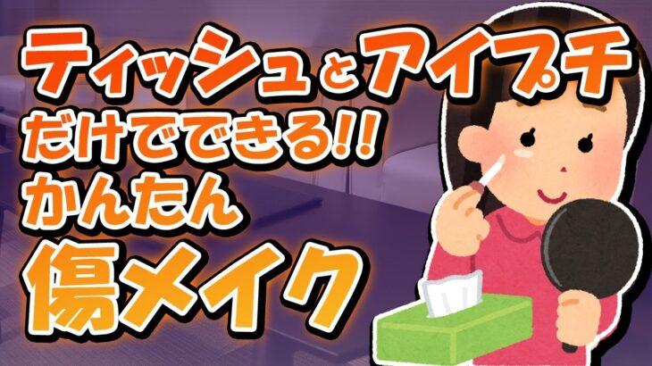 【簡単】ティッシュで傷メイク!?ハロウィンメイクシリーズ【アタラキちゃんねる(仮)VOl.42】