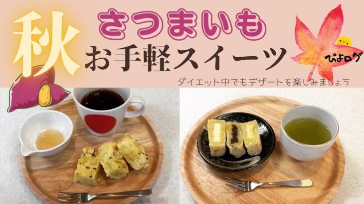 【Vlog】秋の味覚!!さつまいもで簡単な和菓子スイーツを作ってみた