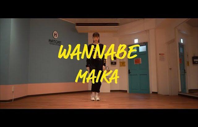 【WANNABE / ITZY】Cover Dance 【MAIKA】