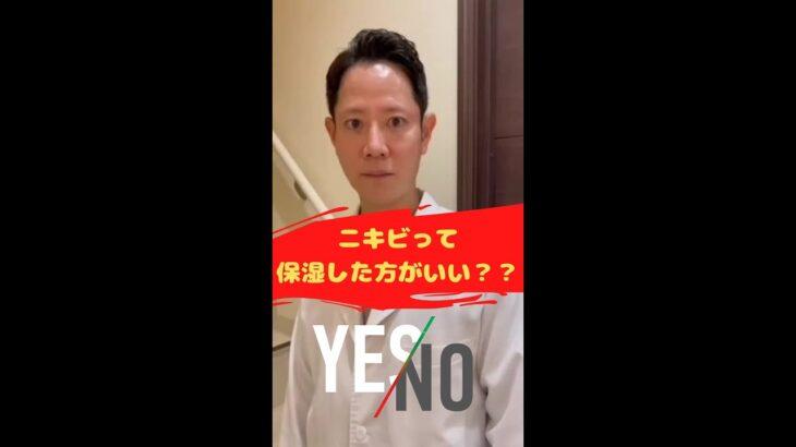 ニキビは保湿で良くなる??YES or NO #shorts #ニキビを治す方法 #ニキビ