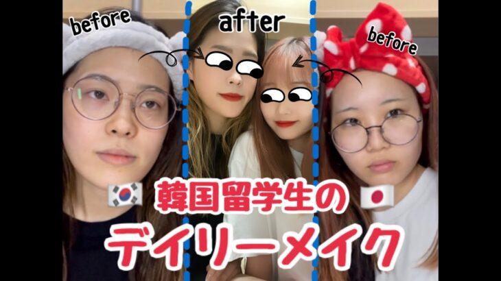 [メイク]スッピンからの進化!メイクによって私たちは変わる #イーゴン #韓国留学 #人生は思い出創り #YouTubeはじめました #毎日メイク