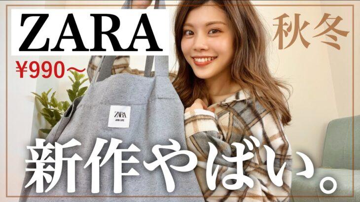 【ZARA購入品】急いで!新作が可愛すぎて要チェック💓秋冬ニットや香水も◎