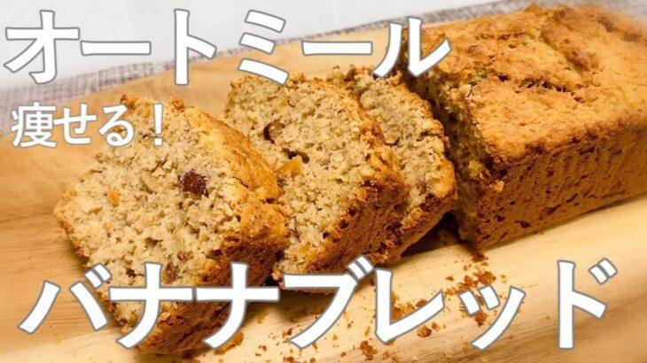 【ダイエット】痩せるバナナケーキ作り方☆混ぜて焼くだけ!低カロリー高タンパクのヘルシースイーツgluten free Oatmeal Banana bread
