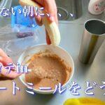 【ダイエット】簡単プロテinオートミール