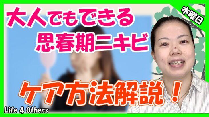 【ニキビを治す方法】そのニキビ…思春期ニキビかも…プロがケア方法をお伝えします【大阪 in Life 4 Others】