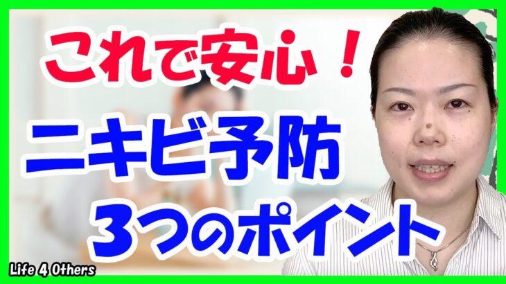 【ニキビを治す方法】これで予防できる!!大人ニキビを予防する為のスキンケアのポイントを紹介【大阪 in Life 4 Others】