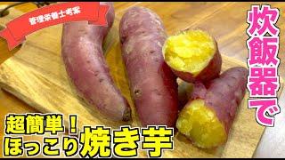 【炊飯器レシピ】おうちで超簡単!焼き芋の作り方☆さつまいもはダイエットにも最適!ホクホクやきいもをおうちで作ろう sweetpotato