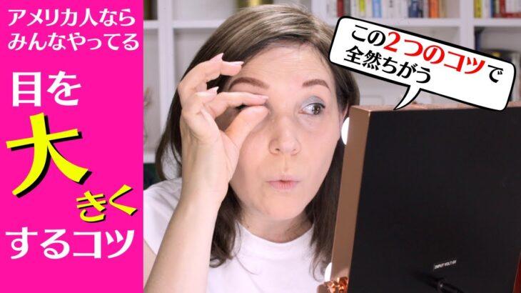 英語と日本語で毎日メイク|日本のお気に入りな商品を使いながら英語で毎日メイクを紹介します!|コスメ|ビュティ