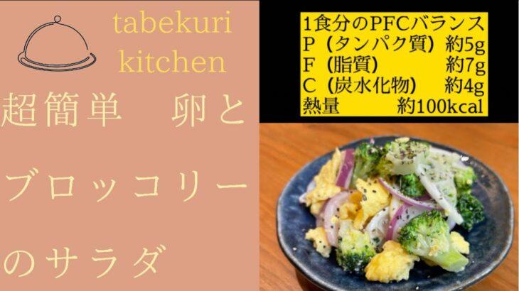 【ダイエットレシピ】超簡単卵とブロッコリーのサラダ
