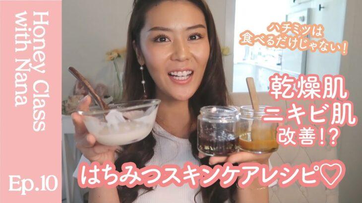 【ハチミツ スキンケア レシピ3選】敏感肌、乾燥肌、ニキビ肌にも!