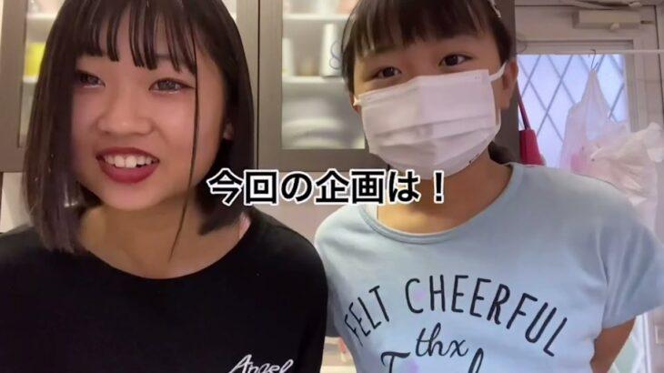 次女と三女の毎日メイク紹介!!