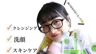 肌荒れが治る!美容学生によるスキンケア方法🌟