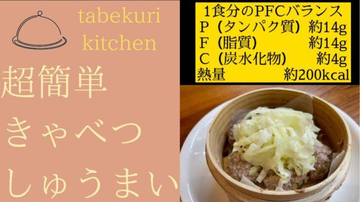 【ダイエットレシピ】超簡単きゃべつしゅうまい