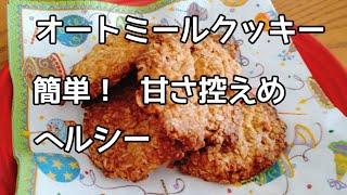 【美肌レシピ】簡単すぎるオートミールクッキー。甘さ控えめで、ダイエット、腸活にも。アンチエイジング食事から。