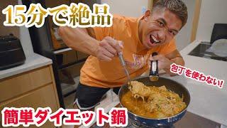 ダイエットに最適!簡単キムチ鍋を作ったらバカうまだった