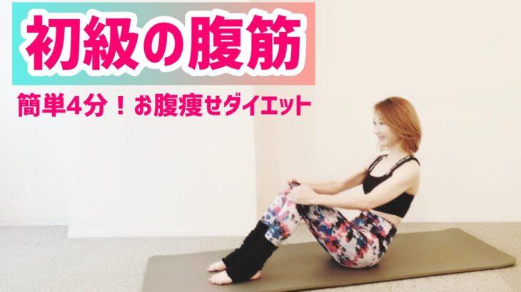 【腹筋 初級】簡単時短でお腹割れ☆運動不足でも筋トレ苦手でもダイエットを諦めないで♡