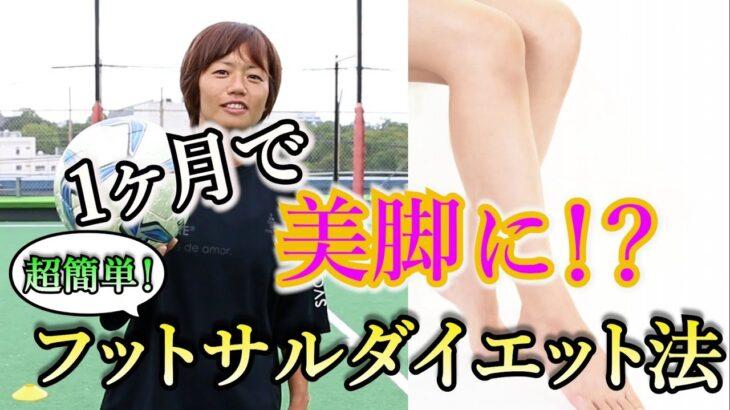 【毎日3分】超簡単美脚ダイエット法でたった1ヶ月で美脚に!?✨