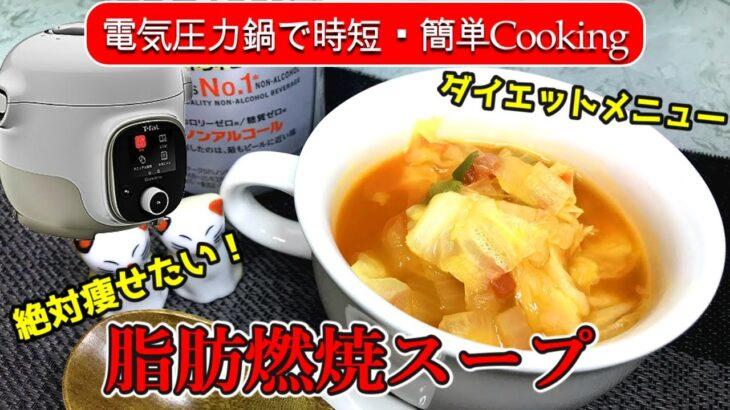 【電気圧力鍋レシピ】ほろ酔い夫婦が簡単脂肪燃焼スープでダイエット!